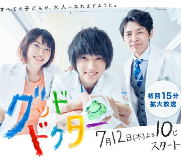 Sinopsis Good Doctor / Guddo Dokuta (2018) - Serial TV Jepang