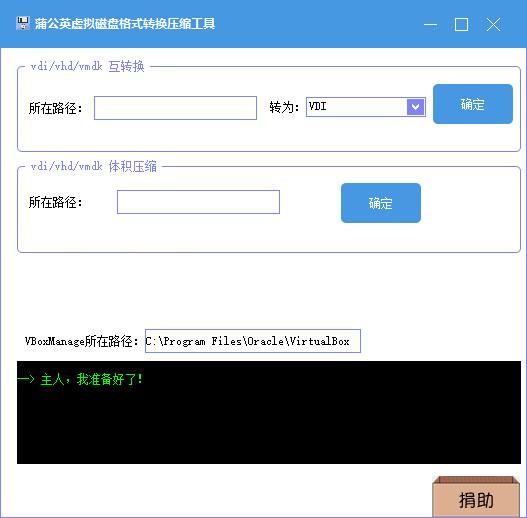 virtual-disk-format-conversion-compression-tool