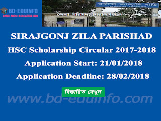 Sirajganj Zila Parishad HSC Scholarship Circular 2017-2018