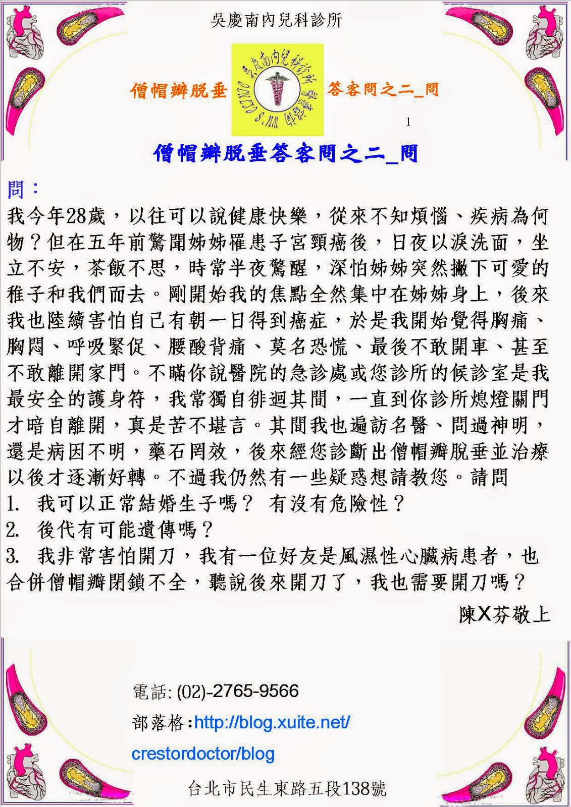 僧帽瓣脫垂(二尖瓣脫垂)網誌_吳慶南內兒科診所