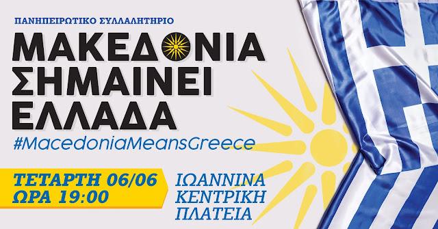 Η Ήπειρος διαδηλώνει σήμερα για την Μακεδονία