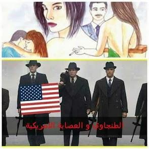 قصة الطنجاوي و العصابة الأمريكية