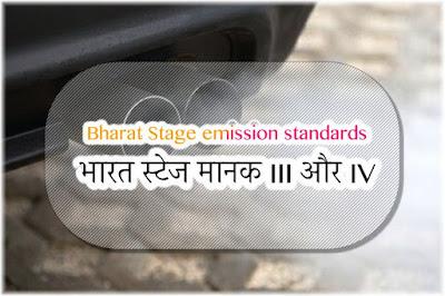 Bharat Stage emission standards  भारत स्टेज मानक III और IV