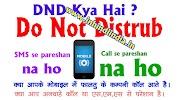 फालतू का कंपनी का SMS और Call बंद करने के लिए यह करे | How to Active DND on Mobile Number ?