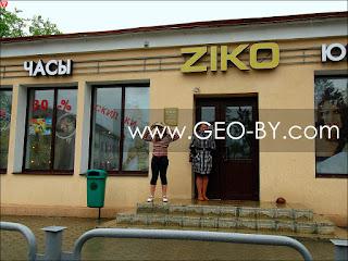 Ziko в Новогрудке