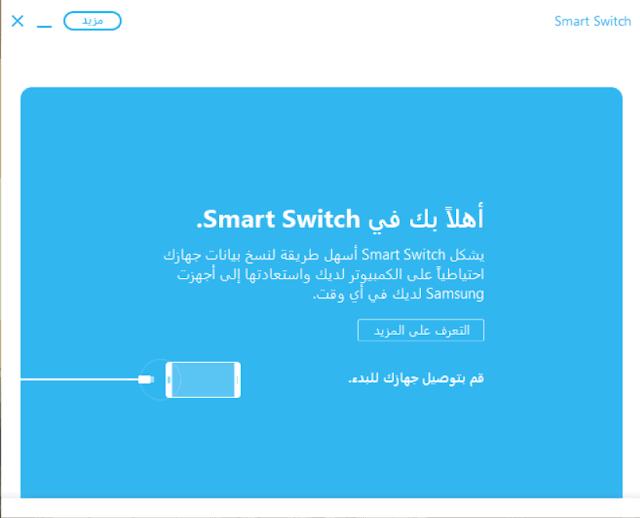 واجهه ترحيبية برنامج Smart Switch