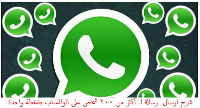 شرح ارسال رسالة لـ اكثر من 200 شخص على الواتساب بضغطة واحدة