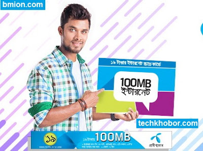 Grameenphone-100MB-Internet-Scratch-Card-19Tk