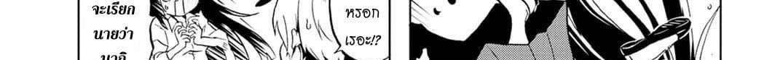 อ่านการ์ตูน Koisuru Yankee Girl ตอนที่ 2 หน้าที่ 78