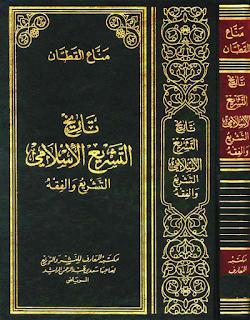 الكتاب تاريخ التشريع الإسلامي لمناع القطان