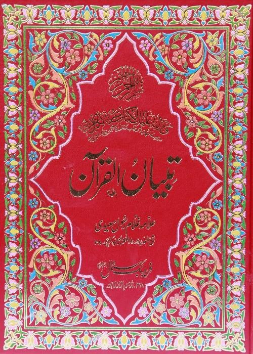 Tafseer mazhari 10vols. Set zia-ul-quran publishers.
