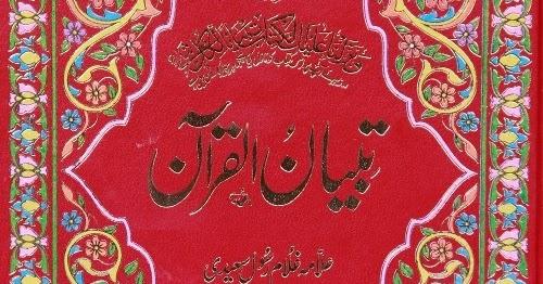 Tafseer tibyan ul quran in urdu
