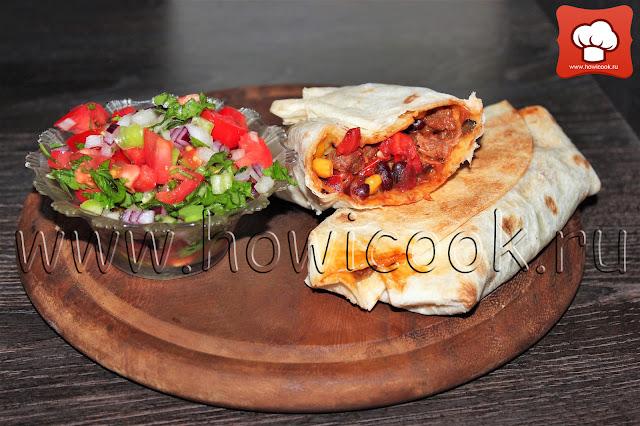 рецепт буррито с говядиной и фасолью с фото