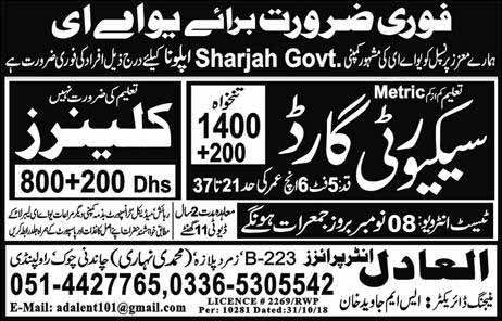 security-guards-jobs-in-uae
