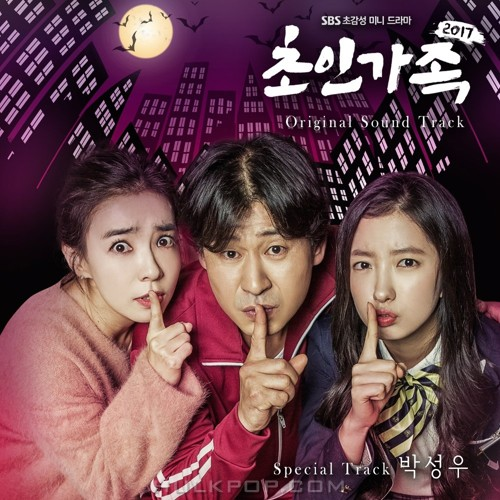 Various Artists – Strong Family 2017 OST
