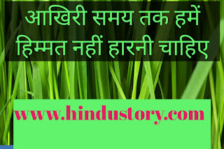 Truth story in hindi