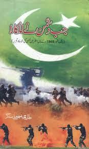 jab-dushman-ne-lalkara-by-tariq-ismail