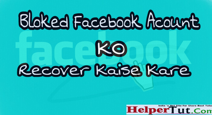 Facebook Account ID BlockHone Par Recover Kaise Kare