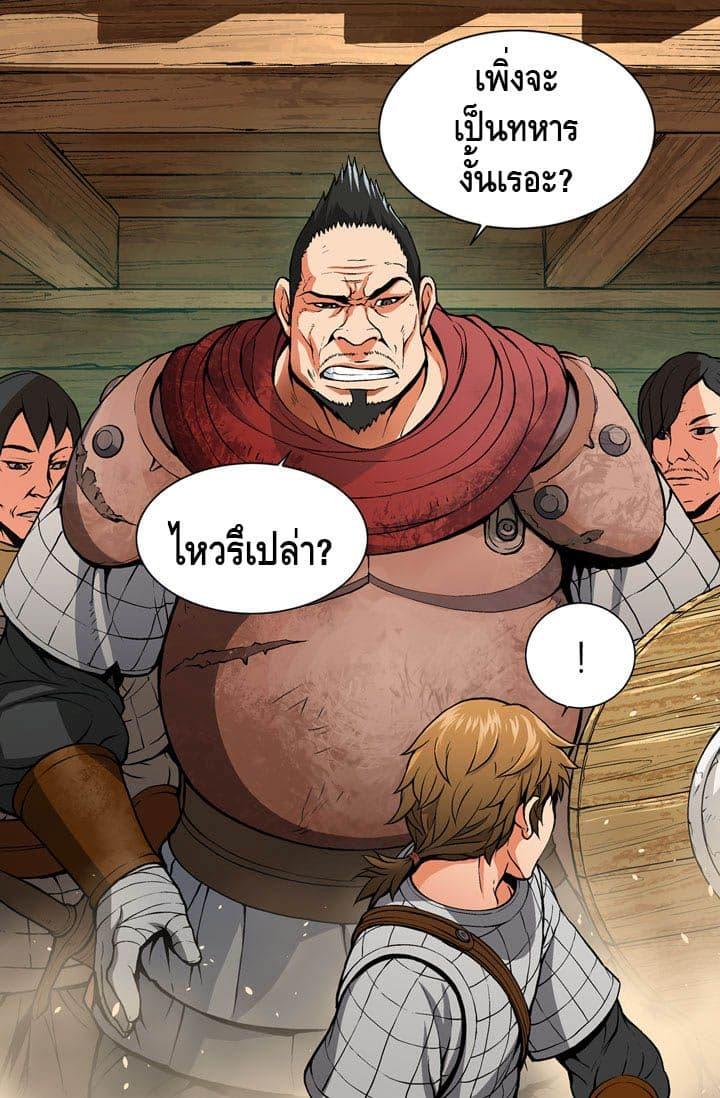อ่านการ์ตูน Dimensional Mercenary ตอนที่ 2 หน้าที่ 17