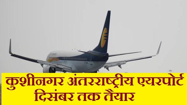 सरकार की 2019 से कुशीनगर से विमान सेवाएं शुरू करने की  तैयारी