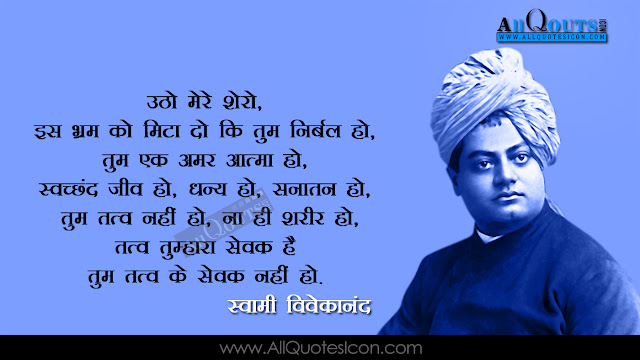 Swami-Vivekananda-Hindi-quotes-images-inspiration-life-motivation-thoughts-sayings-free