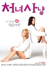 Virgin Hunting (2018) [เกาหลี 18+]