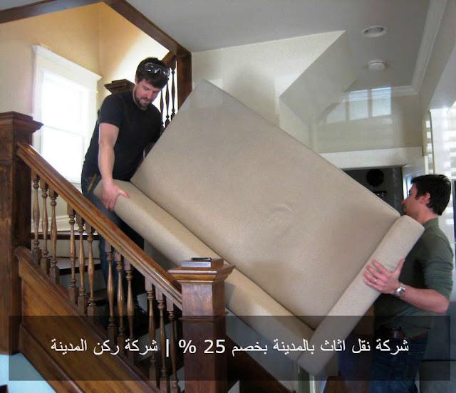 شركة اثاث بالمدينة المنورة المدينه