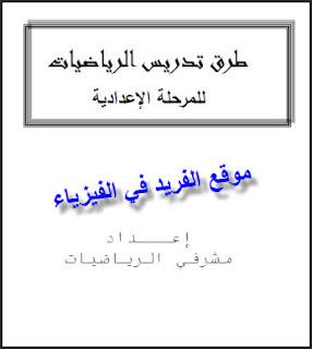 تحميل كتاب طرق تدريس الرياضيات للمرحلة الإعدادية pdf، بحث حول طرق تدريس رياضيات المرحلة الإعدادية المتوسطة pdf، اساليب تدريس الرياضيات للمرحلة الإعدادية المتوسطة، طرق حديثة في تدريس الرياضيات المعاصرة المطورة ، أفصل اساليب تدريس الرياضيات برابط مباشر مجانا