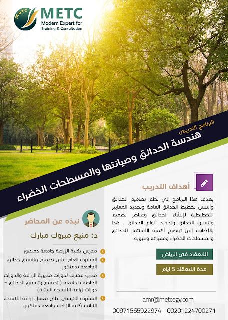 #دورة هندسة الحدائق وصيانتها المسطحات