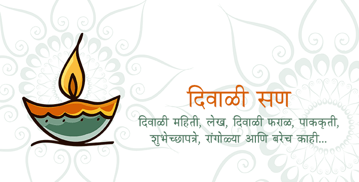 दिवाळी सण विशेष | Diwali Festival Special