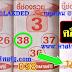มาแล้ว...เลขเด็ดงวดนี้ 2ตัวตรงๆ หวยซอง ชี้ช่องรวย งวดวันที่ 16/5/61