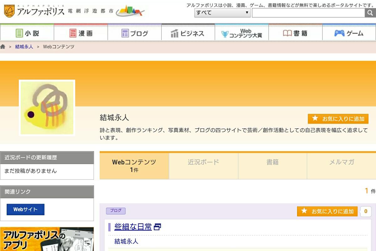 結城永人のWebコンテンツ