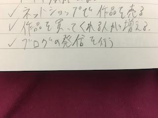 足跡ノート