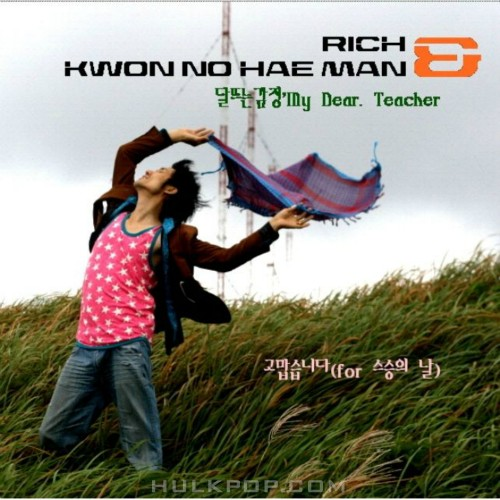 Kwon No Hae Man & Rich – My Dear. Teacher – Single