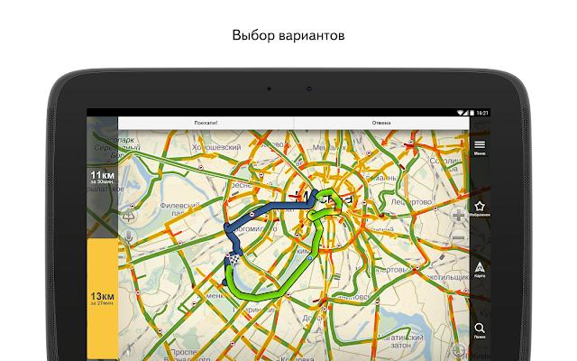 Скачать программу навигации для навигатора бесплатно 2015 навител