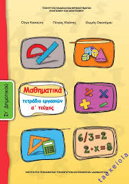 http://ebooks.edu.gr/modules/ebook/show.php/DSDIM101/467/3096,12438/