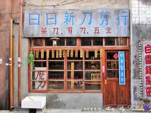 台北萬華好吃好玩資訊