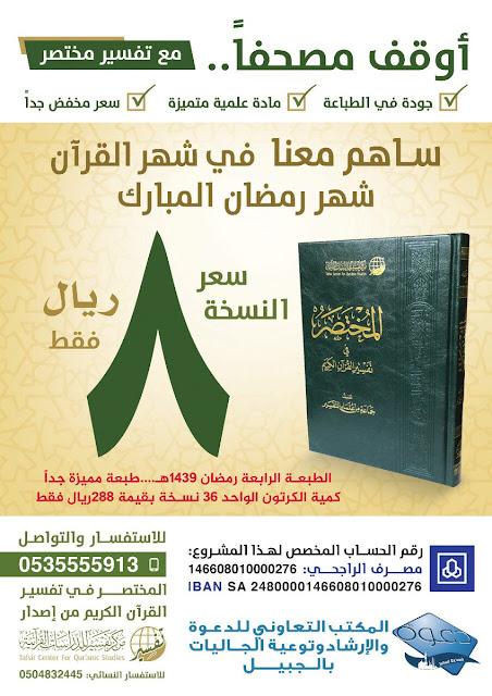 حملة المليون نسخة من كتاب المختصر لتفسير القرآن الكريم - سعر النسخة: 8 ريال فقط