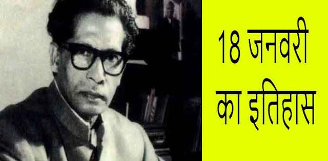 आज ही अमिताभ बच्चन के पिता तथा प्रसिद्ध लेखक और कवि हरिवंशराय बच्चन का निधन हुआ।