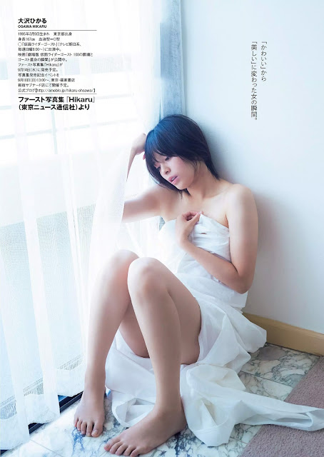 大沢ひかる Osawa Hikaru Weekly Playboy Sep 2016 Photos 4