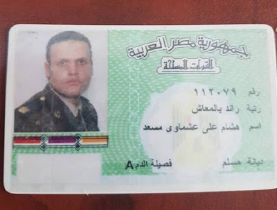 Al-Ashmawy's army id !!