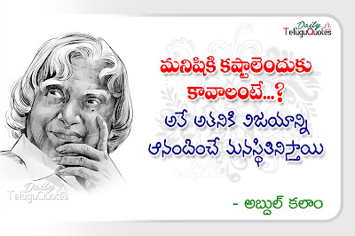 abdul-kalam-inspirational-telugu-quotes-greetings-about-victory