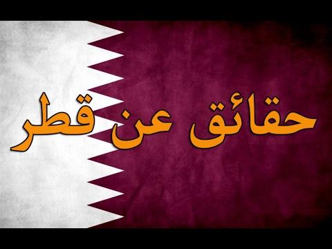 10 أشياء ربما لا تعرفها عن قطر