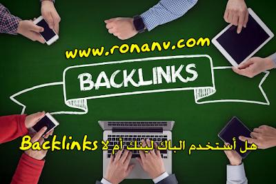 هل أستخدم الباك لينك أم لا Backlinks
