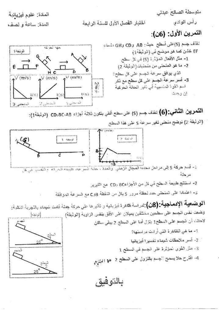 اختبارات الفيزياء للسنة الرابعة متوسط