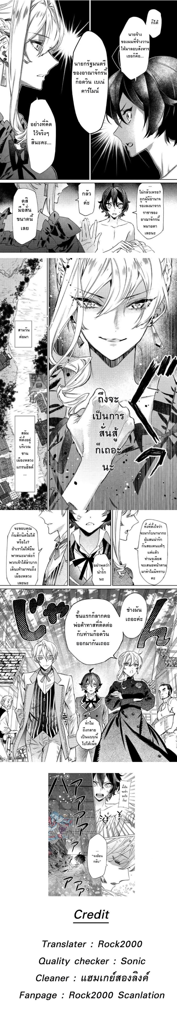 อ่านการ์ตูน Saigo ni Hitotsu Dake Onengai Shitemo Yoroshii Deshouka ตอนที่ 5 หน้าที่ 18