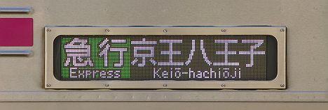 京王電鉄 急行 京王八王子行き 8000系