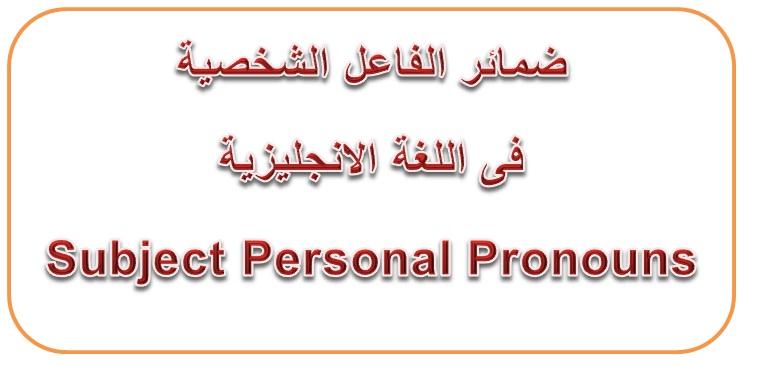 ضمائر الفاعل الشخصية  فى اللغة الانجليزية - موقع مدرسة الامارات Subject Personal Pronouns