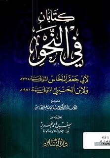 تحميل كتابان في النحو لأبي جعفر النحاس وابن الحنبلي pdf