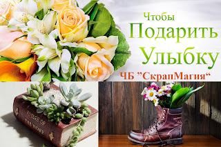 https://scrapmagia-ru.blogspot.com/2018/07/blog-post_3.html